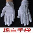 フォーマル白手袋(オフホワイト色)(綿)ND1501(サイズ:S・M・L・LL)【ネコポス便発送可4個まで】10P18Jun16