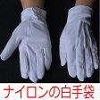 フォーマル白手袋(ナイロン製)ND3200(サイズ:S・M・L・LL)【ネコポス便発送可4個まで】10P27May16