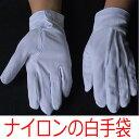 フォーマル白手袋 (ナイロン製) ND3200 (サイズ:S・M・L・LL)【ネコポス便発送可4個まで】メンズ レディース 結婚式 イベント 仕事用 行事 選挙 応援団 コスプレ ハロウィン 10P03Dec16