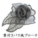 葉付バラ風デザインのブローチ(ブラック):R395【礼服・喪服のアクセサリー】【ネコポス便不可】