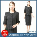 夏用 ブラックフォーマル ブラウス レディース 婦人 礼服・喪服 :EU-316(ボトム別売り)