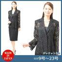夏用 ブラックフォーマル レースジャケット レディース 婦人 礼服 喪服 :EU-456(ブラウス