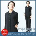 夏用 ブラックフォーマル パンツスーツ :RL109558 レディース 婦人 礼服 喪服【日本製】【