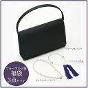 【数量限定】女性用 フォーマル小物 3点セット福袋【ブラックフォーマルバッグ・ネックレス・念珠】 レ