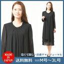 夏用 ブラックフォーマル ワンピース レディース 婦人 礼服 喪服 :RL11420=94710 大きいサイズ 【M〜3L】【日本製】 10P03Dec16
