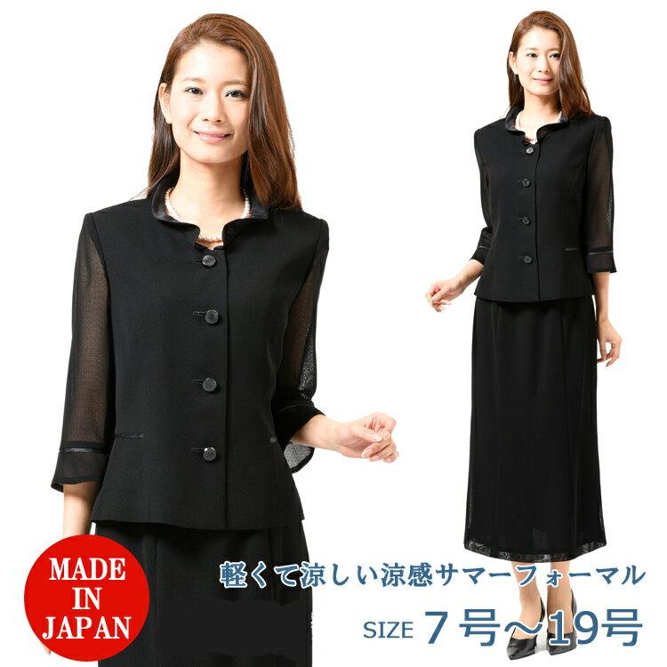 夏用 ブラックフォーマル スーツ :RL2632...の商品画像