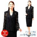 夏用 ブラックフォーマル レースジャケット レディース 婦人 礼服 喪服 :EU-456(ブ