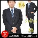 *合物*濃紺のシングル2Bジャケット :RI-020:限りなく黒に近いミッドナイトブルー【日本製】10P03Dec16