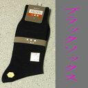 【弔事用】*紳士用*フォーマル用靴下(黒):412129013【メール便発送可2足まで】10P21Aug14