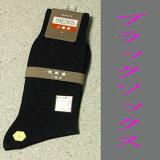 【弔事用】*紳士用*フォーマル用靴下(黒):412129013【メール便発送可2足まで】10P08Feb15