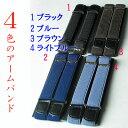 4色のアームバンド(輪収縮型)【4色:ブラック・ブルー・ブラ...