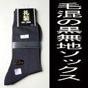 【弔事用】*紳士用*フォーマル用毛混二重底靴下(黒)サイズ23cm&27cm:AT9104【メール便発送可】10P21Aug14