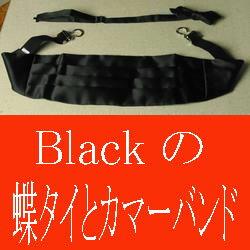 【タキシード用】黒のカマーバンド&蝶タイ(LL...の紹介画像2