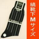 【慶事用】紳士用 フォーマル用靴下(縞):412120012
