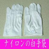 10P22feb11正式的白手套(尼龙):R207 - 邮件服务;[フォーマル白手袋(ナイロン製):R207(サイズ:S・M・L・LL)【メール便発送可4個まで】10P01Nov14]