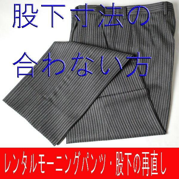 レンタルモーニングパンツ(45サイズ)の裾直し:股下70〜82cmの3cmピッチで仕上げしておりますが1cmピッチでお直し可能【レンタル】