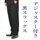 合物 アジャスター付き ブラックフォーマル パンツ ★裾未処理 :R10004 メンズ 紳士 男性用 礼服 礼装 10P03Dec16