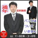 *合物・日本製モーニングコート:RM1824上着&白衿付きベスト細いY体からBE体まで ※パ
