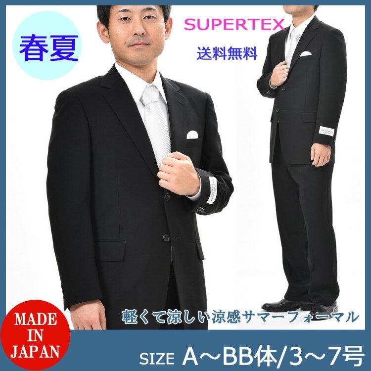 夏用 ブラックスーツ SUPERTEX(長大毛...の紹介画像3