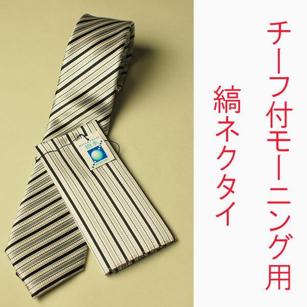 【日本製・モーニング用】チーフ付の絹100%の...の紹介画像2
