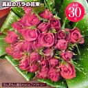 バラ 花束 大輪の真紅の 薔薇 を 30本 使用! 記念日 還暦 プロポーズ フラワーギフト 専用ギフトボックスにてお届け ラッピング無料 送料無料