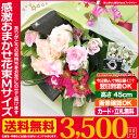 あす楽 正午まで★ 誕生日 記念日 お祝い 花 ギフト に 感激おまかせMサイズ 花束 ブーケ 送料