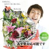【フラワー】感激おまかせ花束Lサイズ【誕生日・お祝い・記念日・出産祝い・開店・開業】