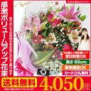 感激 おまかせ Lサイズ 花束 ブーケ 送料無料 フラワー ギフト 花 プレゼント 誕生日 お祝い