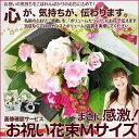 感激 おまかせ Mサイズ 花束 ブーケ 送料無料 フラワー ギフト 花 プレゼント 誕生日 お祝い