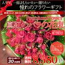 大輪の真紅のバラの花束 (バラ 薔薇)30本 記念日 還暦 ...