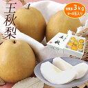 【お歳暮】【フルーツギフト】 送料無料 福島県産 王秋梨 3kg みずみずしいおいしさが詰まった梨 果物 ギフト