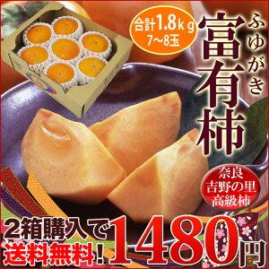 奈良西吉野の富有柿