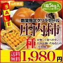 【ゲリラセール】送料無料!糖度も高く、上品な甘さが特徴の逸品です!山形県産