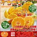 【送料無料】「はるみ」と「デコポン」2大人気柑橘豪華食べ比べセット(合計4kg)