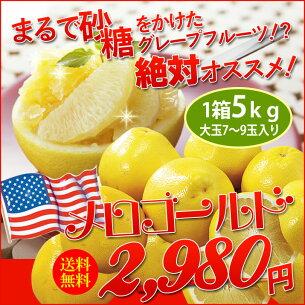 メロゴールド グレープフルーツ