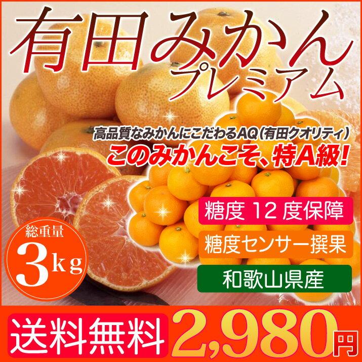 有田みかん プレミアム 3kg 甘いと言われる有田みかんの中でも糖度センサーで基準以上のみかんのみ選んだお歳暮 に最適な有田みかんです。