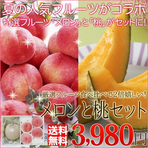 お中元 ギフト 北海道赤肉メロンと 山梨の桃 フルーツセット 夏の人気の果物のフルーツセット