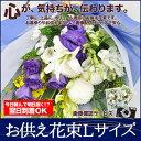 【あす楽】【送料無料】ユリ入りお供え花束L3800/お盆やお彼岸のお花、墓花、仏花、仏事にも〜