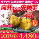 安納芋 種子島産 送料無料 訳あり 無選別 10kg さつまいも 焼き芋 はもちろん干し芋に