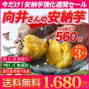 安納芋 種子島産 送料無料 訳あり 無選別 3kg さつまいも 焼き芋 はもちろん干し芋にも