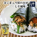 <常温> 金ごま入鮭わかめ(120g 瓶) Q-65【しそ風味・鮭フレーク おにぎり ご飯のお供 お茶漬け】