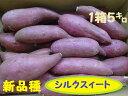 ブレイク さつま芋 シルクスィート