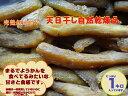 【送料無料】茨城 丸干し 干し芋 紅はるか 1kg 天日干し ほしいも 国産 ★残りわずか