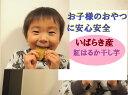 【送料無料】茨城産干し芋 完熟紅はるか使用在庫あり(^^♪わ...