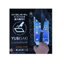 指サック ゲーム スマホ スギタ YUBISAKI BLAC...