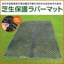 芝生保護ラバーマット1枚(2.4平米分)付属ピン9本付:芝生保護マット 芝生保護材 芝養生 ゴムマット