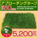 ゴルフ練習用人工芝マット アプローチングターフ (ラフ用 草丈50mm):送料無料※沖縄・離島は別途送料を頂戴致します