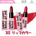 [3CE/3CONCEPT EYES] 3CE リップカラー 口紅 リップスティック PINK RUMOUR DANGEROUS MATTE LIP 選択カラー...