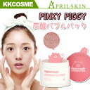 【APRIL SKIN(エイプリルスキン)】 HIT商品!!PINKY PIGGY 炭酸バブルパック Carbonated Pack 100g