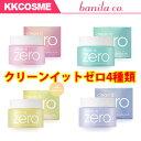 楽天ケイケイコスメ(KKCOSME)今だけ!限定セール!(Banila co バニラコー)クリーンイットゼロ (刺激のないシャーベットジェルタイプのクレンジング)clean it Zero 選択4種類
